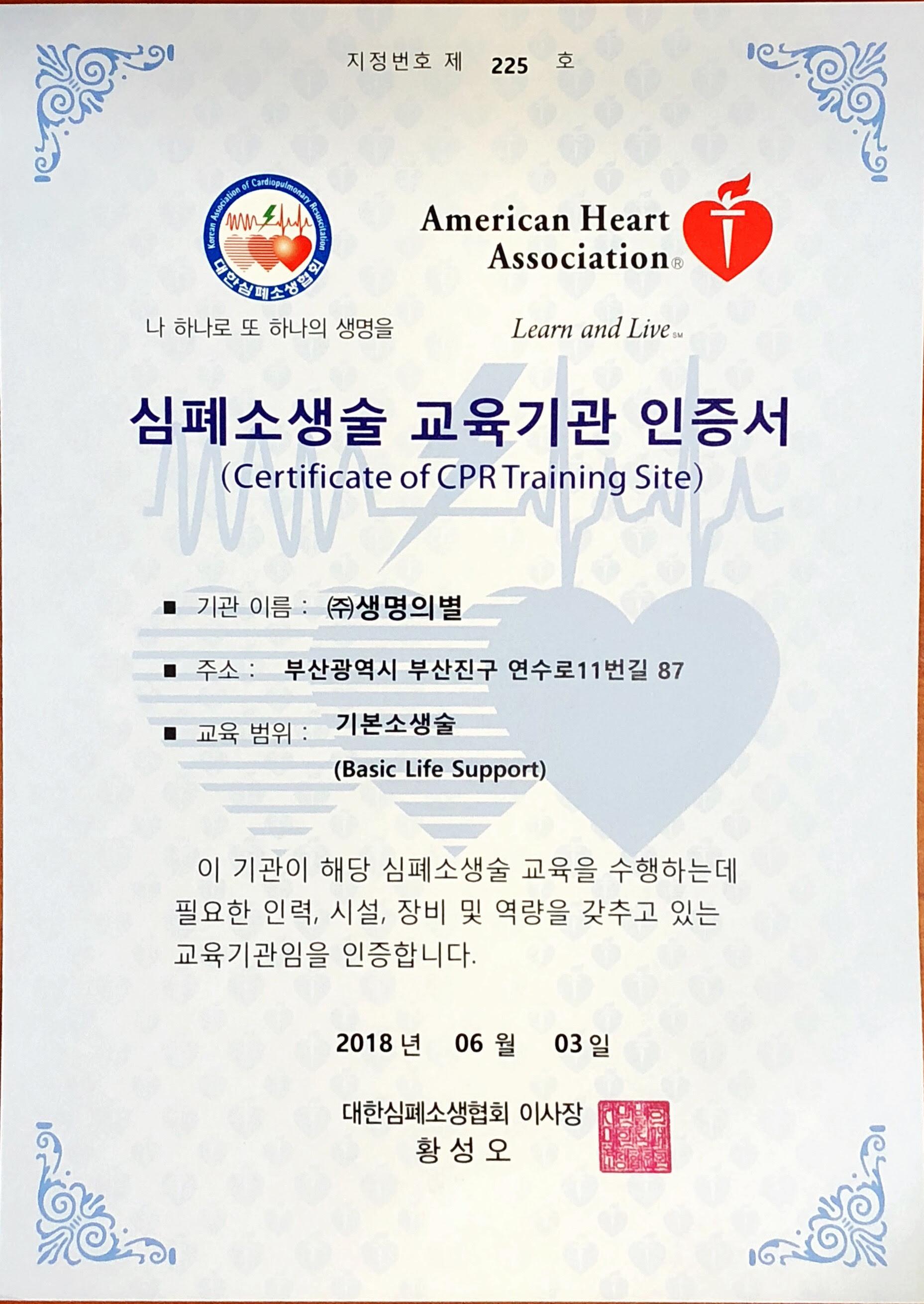 심폐소생술 교육기관 인증서