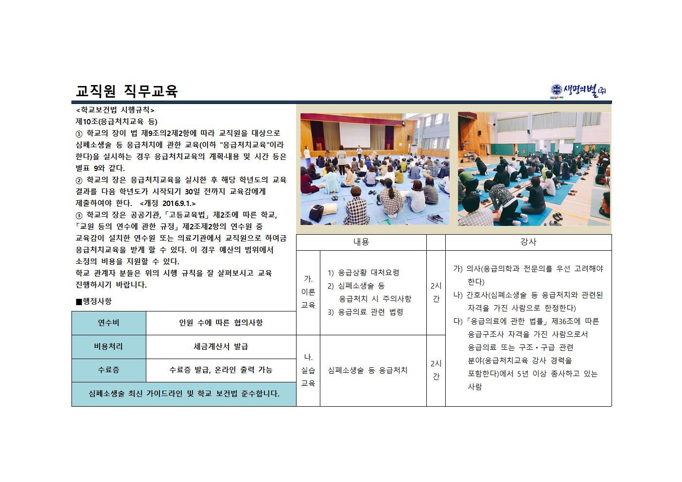 교직원 직무교육